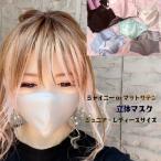 ドレスアップ立体マスク シャイニーサテン/マットサテン 6カラー ジュニア〜レディースサイズ  洗えるマスク バックサテンシャンタン【メール便可】