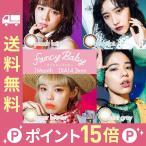 ■カラコン/カラーコンタクトレンズ 『Fancy Baby』ファンシーベイビー [14.3mm/度なし/1month/2枚]