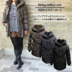 ショールカラー モッズコート レディース【2187-132820】 防寒着 中綿 キルティング ミリタリージャケット 大きいサイズ