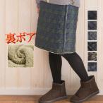 山ガールファッション  キルティングスカート【P7008】 山ガール巻きスカート 裏ボアフリース キルト防寒 山スカート ラップスカート