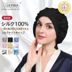 運動帽 - シルク ナイトキャップ  シルク100%  ロングヘア用 19匁シルク レディース 紐付き シンプル かわいい