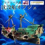 【19blue】 沈没船 アクアリウム 水槽 オブジェ オーナメント フィギュア 船 置物 飾り 海賊船 装飾品 模型