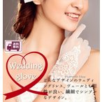 Yahoo!Lime.【19blue】 ウエディンググローブ ショート ウェディング グローブ 結婚式 小物 ブライダル ウエディング 手袋 レース てぶくろ 白 花嫁 (フラワー)