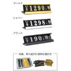 【19blue】 高級感 プライスキューブ 数字 19個 プライス台 16個 セット タグ 値札 黒 (ゴールド)