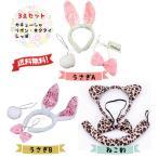 ショッピングカチューシャ アニマル カチューシャ コスチューム しっぽ リボン 仮装 3点 うさ耳 コスプレ ウサギの耳 猫の耳 猫 猫耳 動物