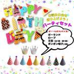 誕生日 飾り ガーランド ハッピーバースデー バースデー 飾り付け 飾りつけ 女の子 男の子 シンプル 1歳 かざり (パーティーセット)