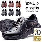 【今だけ15%OFF】防水 軽量 ウォーキングシューズ メンズ 靴 カジュアル シューズ スニーカー 防滑 ラバー 高品質 PUレザー LG420 LG430 LG440