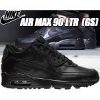 NIKE AIR MAX 90 LTR GS black/black 833412-001 ナイキ スニーカー エアマックス 90 レディースサイズ レザー