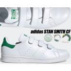 adidas STAN SMITH CF FTWWHT/FTWWHT/GREEN fx5509 アディダス スタンスミス CF ホワイト グリーン スニーカー ベルクロ PRIMEGREEN ヴィーガン素材