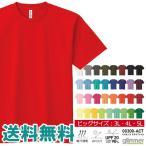 無地 半袖 tシャツ メンズ キングサイズ glimmer グリマー 4.4オンス ドライTシャツ 大きいサイズ 3L 4L 5L 吸汗 速乾 スポーツ ユニフォーム 00300-ACT 通販A15