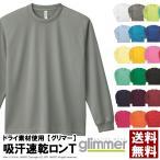 無地 長袖 tシャツ メンズ glimmer グリマー 00304 4.4オンス ドライTシャツ 吸汗 速乾 スポーツ イベント ユニフォーム チームtシャツ 00304-ALT 通販A15