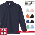 ポロシャツ メンズ 大きいサイズ 無地 glimmer グリマー 4.4オンス ドライ ボタンダウン 長袖 ポロシャツ スポーツ ゴルフウェア ユニフォーム 00314-ABL 通販M3