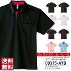 ポロシャツ 半袖 メンズ 大きいサイズ glimmer グリマー 4.4オンス ドライ レイヤード ボタンダウン ポロシャツ キングサイズ スポーツ ゴルフ 00315-AYB 通販M2