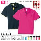 ポロシャツ 半袖 メンズ glimmer グリマー 4.4オンス ドライ レイヤード ポロシャツ スポーツ ゴルフ ビズポロ イベント 00339-AYP 通販M15
