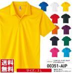 半袖 ポロシャツ メンズ キングサイズ glimmer グリマー 3.5オンス インターロック ドライ ポロシャツ 大きいサイズ 3L スポーツ ゴルフ 00351-AIP 通販A15