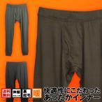 送料無料 暖か ストレッチ 機能性 裏起毛 レギンス ヒートインナー メンズ タイツ 肌着 セール メンズインナーセット対応 通販M1