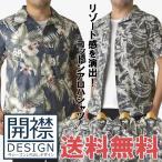ショッピングアロハシャツ 柄シャツ 開襟シャツ アロハシャツ メンズ 新品 オープンカラーシャツ 半袖 通販M15