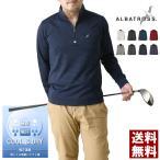 ALBATROSS アルバトロス 長袖 ポロシャツ メンズ ハーフジップ ドライ ストレッチ 吸汗速乾 ゴルフウェア スポーツ ポケット付き 送料無料 通販A15