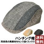 ハンチング メンズ 帽子 クレイジー 切替 キャップ 通販M3