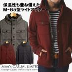 ミリタリージャケット メンズ M-65 ブルゾン カットアウター シャギー