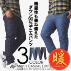 ダウンパンツ メンズ デニム 暖パンツ インディゴ染 羽毛90% イージーパンツ 通販P