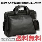 送料無料 ビジネスバッグ ブリーフケース 鞄 かばん カバン ブレザークラブ