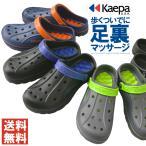 kaepa ケイパ クロッグ サンダル メンズ サボサンダル シャワーサンダル レディース マリン 1A0348 送料無料
