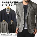 テーラードジャケット メンズ ニットソー 2ツ釦 カットソー 春物 新作 通販P