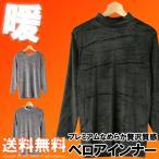 暖かインナー メンズ マイクロ ベロア 9分袖 カットソー tシャツ クルーネック ハイネック 防寒 インナー 裏起毛 送料無料 通販A15