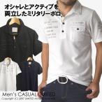 ポロシャツ 半袖 メンズ ミリタリー ワッペン ポケ付 カノコ 通販M
