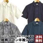 ショッピングアロハシャツ アロハシャツ メンズ 半袖 シャツ ボタンダウン パナマ織り リーフ ボタニカル 通販M