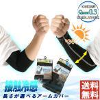 アームカバー メンズ タトゥー隠し アームガード 接触冷感 吸水速乾 UPF50+ UVカット 日焼け対策 夏 送料無料 通販M75