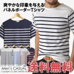 送料無料 Tシャツ ボーダー メンズ 半袖 パネルボーダー 通販M