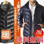 送料無料 日本洗製ホワイトダウンジャケット メンズ 羽毛 750フィルパワー ライトダウン 極白 611106