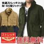 送料無料 フライトジャケット ミリタリー ジャケット メンズ M65 ストレッチ 春物 新作 アーミー