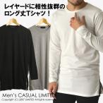 ロング丈 Tシャツ メンズ ロンT 長袖Tシャツ サイドZIP 通販M2