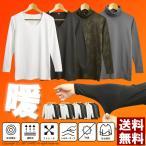 送料無料 防寒インナー 暖か ハイネック インナーシャツ メンズ 長袖 機能性 裏起毛 Vネック クルーネック タートルネック ヒート 通販M1 1B0335