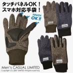 スマフォ対応手袋 メンズ グローブ ツィードプリント ニット フリース 手袋 通販M1