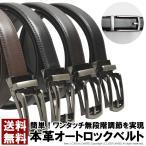 オートロック 本革 レザー ベルト メンズ 紳士 ビジネス フォーマル ロングサイズ 調節可能 自動ロック 送料無料 通販B1