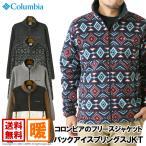 送料無料 columbia コロンビア バックアイスプリングスジャケット メンズ フリースジャケット