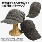 ニットキャップ メンズ レディース キャスケット 帽子 つば付ニット帽 ワッチ 通販P
