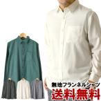 ネルシャツ メンズ ボタンダウン 無地 長袖 ワークシャツ フランネルシャツ 7e0619 通販M