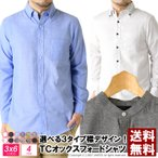 C オックスフォード 長袖シャツ メンズ ボタンダウンシャツ 通販M1 r3k-0654 セール