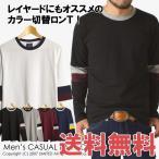 セール ロンT/長袖/メンズ/ロングT/Tシャツ/無地