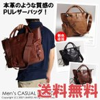 手提包 - PUレザートートバッグ メッセンジャーバッグ ビジネス 斜めがけ 斜め掛け