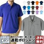 ポロシャツ 半袖 メンズ ドライ ポロシャツ スポーツ ゴルフ ビズポロ イベント お揃い 送料無料 通販A15