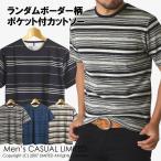 ショッピングボーダー Tシャツ メンズ 半袖 ポケット付 ランダムボーダー クルーネック カットソー 通販M