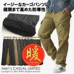裏ボアフリースカーゴパンツ メンズ 暖かパンツ ミリタリーイージーパンツ
