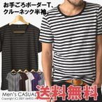 ショッピングボーダー ボーダー Tシャツ 半袖 メンズ クルーネック カットソー 通販M1