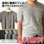 送料無料 Tシャツ 半袖 メンズ トリッキーヘザー杢 Vネック クルーネック キングサイズ 通販M1【R2G-0792】